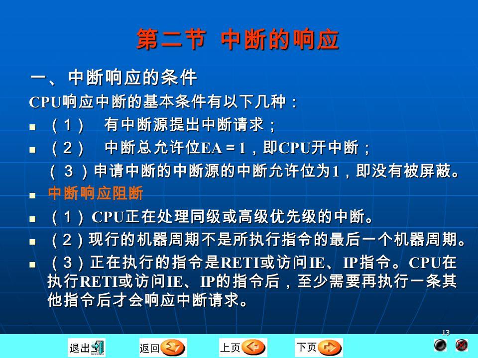 12 二、 中断的控制 二、 中断的控制 除了外部中断电平触发方式外,其他各个中断实际上是由 标志位 IE0 、 IE1 、 TF0 、 TF1 、 TI 、 RI 、 TF2 、 EXF2 置位引 起的。这些标志位除了由相应的硬件置位外,还可以由软件 置位,因此,如果有需要,可以用程序安排产生中断。 除了外部中断电平触发方式外,其他各个中断实际上是由 标志位 IE0 、 IE1 、 TF0 、 TF1 、 TI 、 RI 、 TF2 、 EXF2 置位引 起的。这些标志位除了由相应的硬件置位外,还可以由软件 置位,因此,如果有需要,可以用程序安排产生中断。 ET2