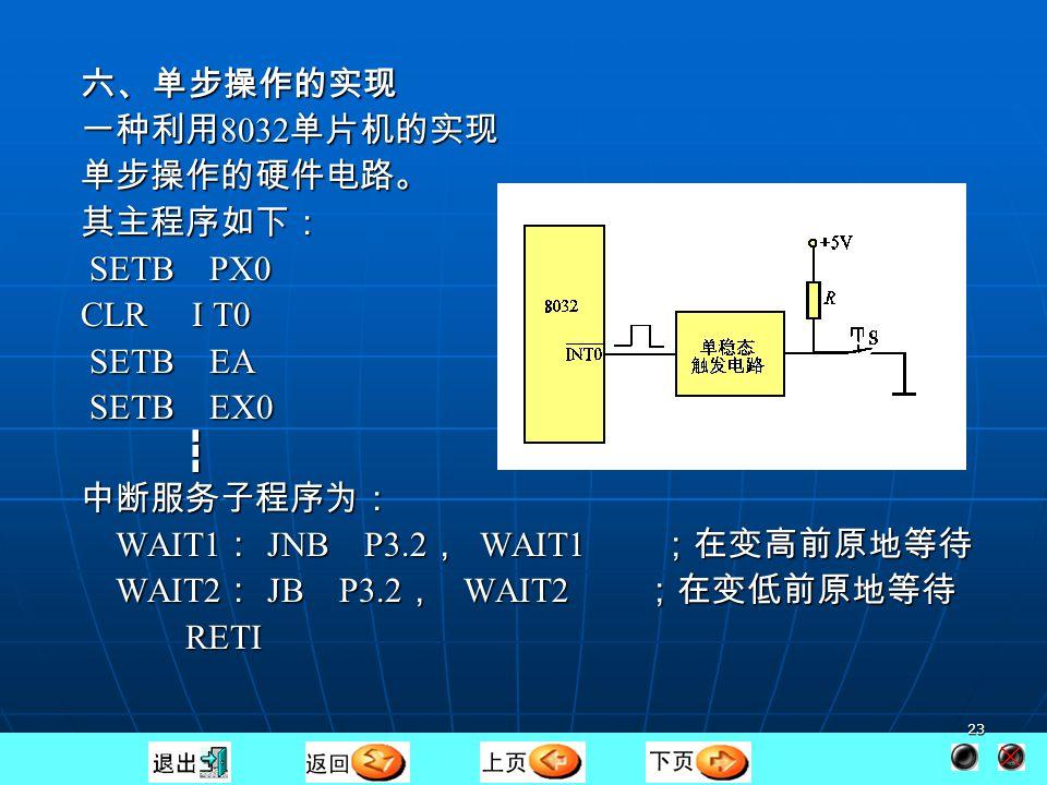 22 五、外部多个中断源的扩展 当外部中断源多于中断输入引脚时,可采取以下措施: 1. 用定时器计数输入信号端 T0 、 T1 作外部中断入口引脚 2.