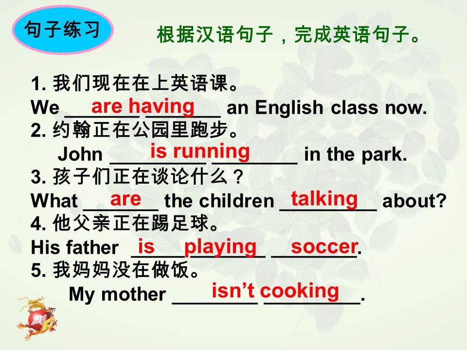 句子练习 根据汉语句子,完成英语句子。 1. 我们现在在上英语课。 We _______ _______ an English class now.