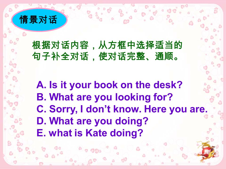 A: Excuse me.(1) ____________ B: I'm looking for (寻找) something.