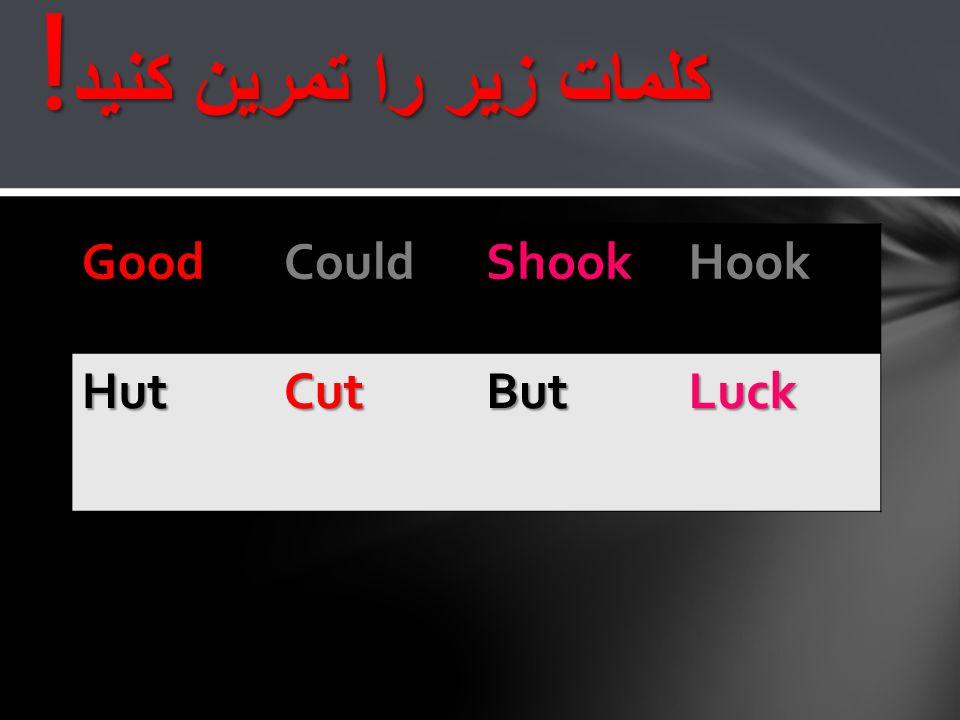 کلمات زیر را تمرین کنید .