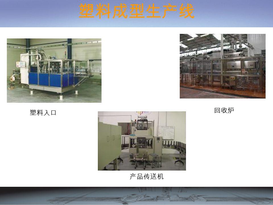 塑料入口 回收炉 产品传送机 塑料成型生产线