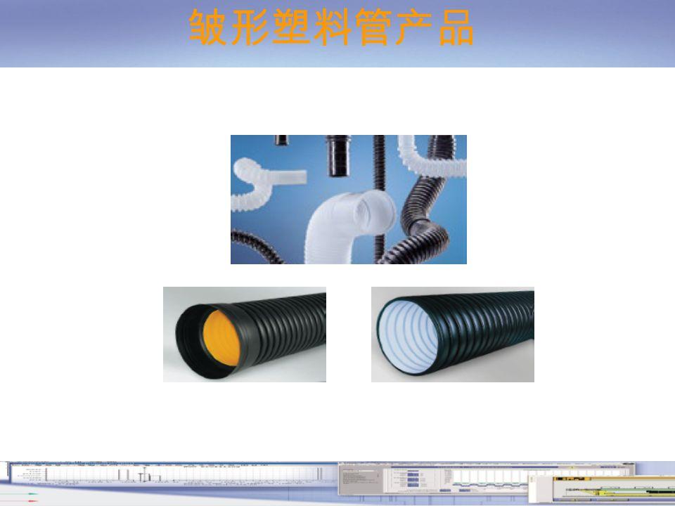 皱形塑料管产品