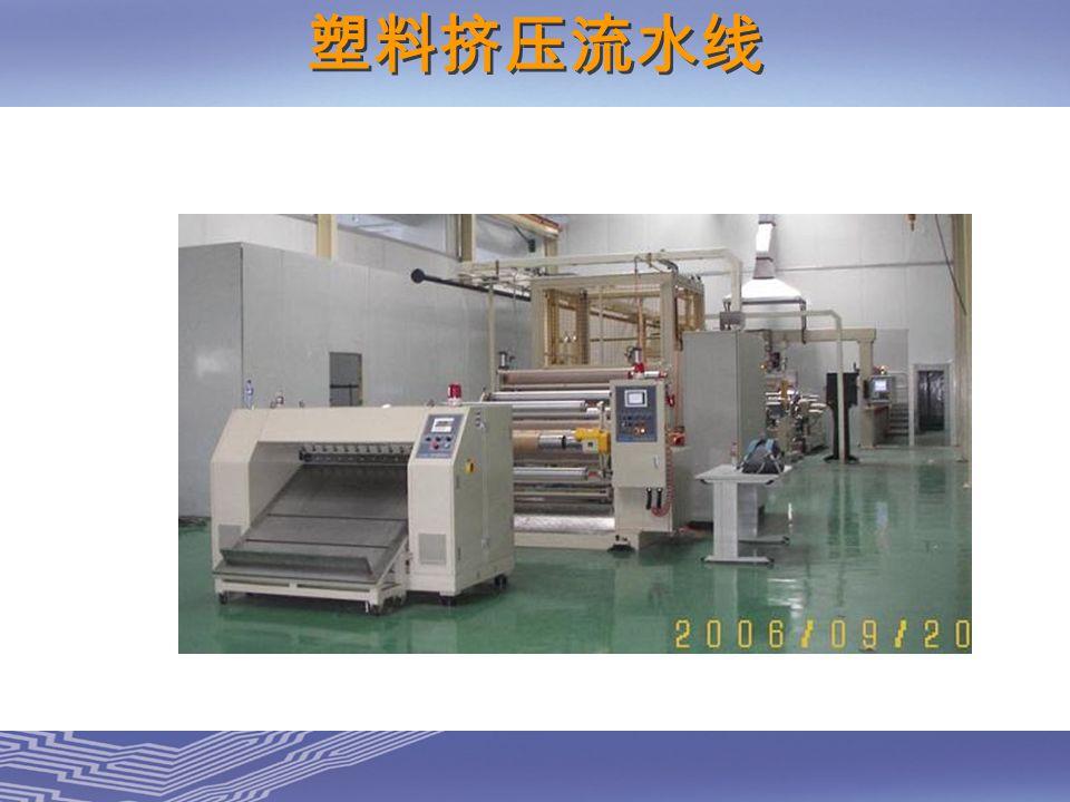 皮下注射器生产设备