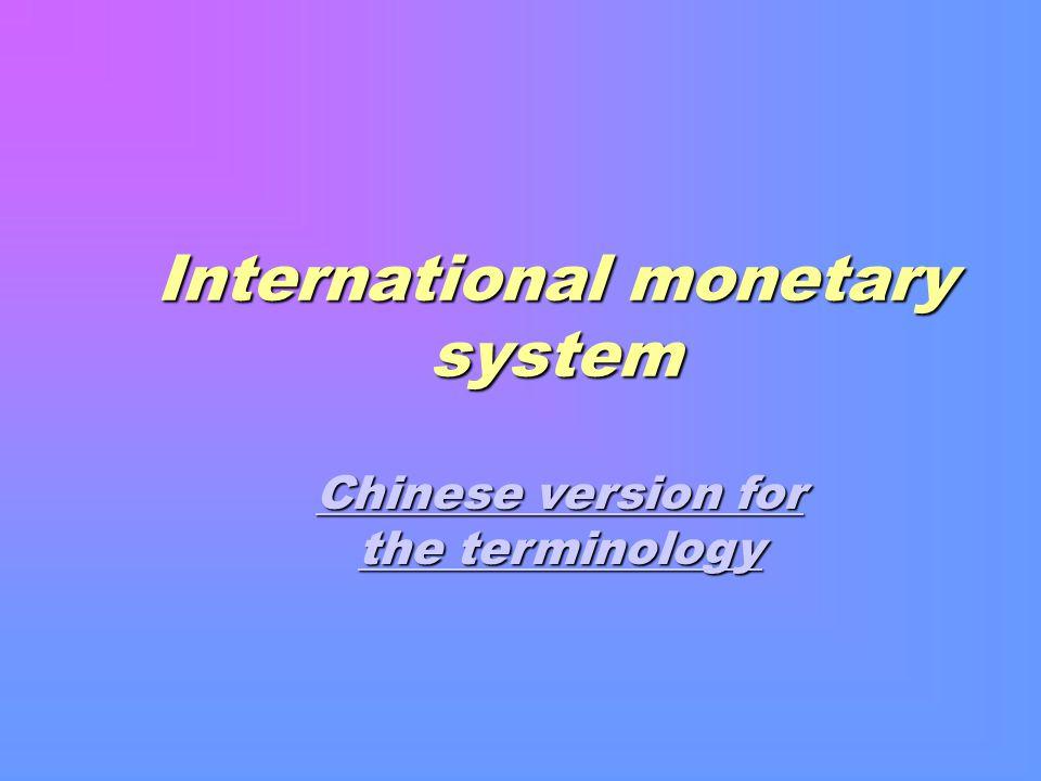 International monetary system Chinese version for the terminology Chinese version for the terminology
