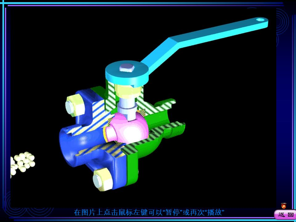 请点击鼠标左键显示后面内容 主视图全 剖表达其 工作原理 、传动关 系、内部 结构形状 及配合关 系 左视图采 用拆卸画 法及半剖 视图, 补充 表达其内 、外形结 构和安装 关系 俯视图采用 B-B 局 部剖视图反映扳手 与限位凸块的关系 转动手柄可使阀杆带动阀芯 转动而打开或关闭通道 有三 有三