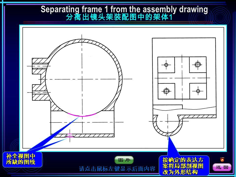 零件 1 表达方案 Determining the representation of part 1 零件 1 表达方案 根据零件 1 的工 作位置, 主视图仍 以此方向为观察 方向, 并采用由螺 孔到光孔, 再到下 部大孔中心剖切 的 A-A 全剖 请点击鼠标左键显示后面 请请点点击击鼠鼠标标左左