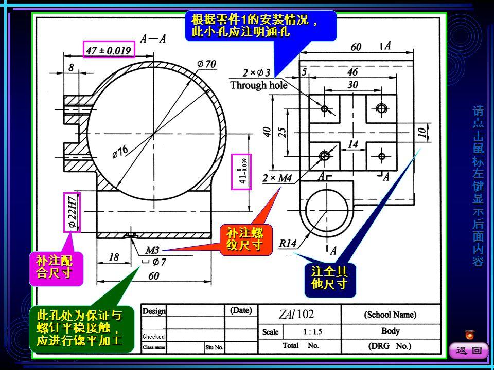 请点击鼠标左键显示后面内容 补全视图中 所却的图线 补全视图中 所缺的图线 按确定的表达方 案将局部剖视图 改为外形结构 Separating frame 1 from the assembly drawing Separating frame 1 from the assembly drawing 分离出镜头架装配图中的架体 1