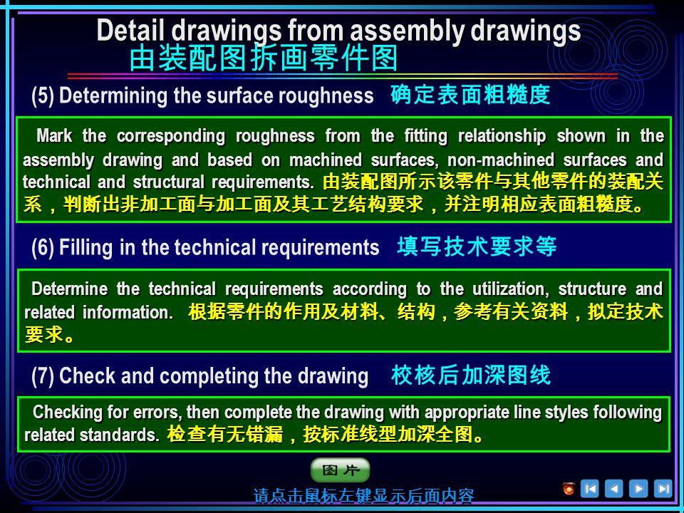 (4) Dimensioning and tolerance 标注尺寸及公差 1) Dimensions not marked in the assembly drawing should be measured for calculation (round off to integers).