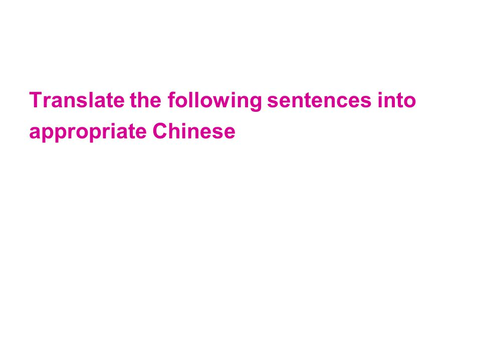 Translate the following sentences into appropriate Chinese