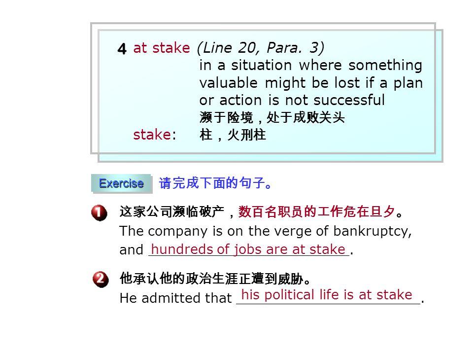 at stake (Line 20, Para.