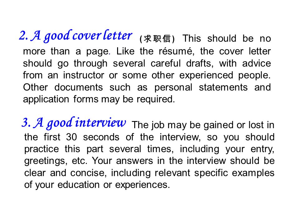2.A good cover letter ( 求职信 ) This should be no more than a page.