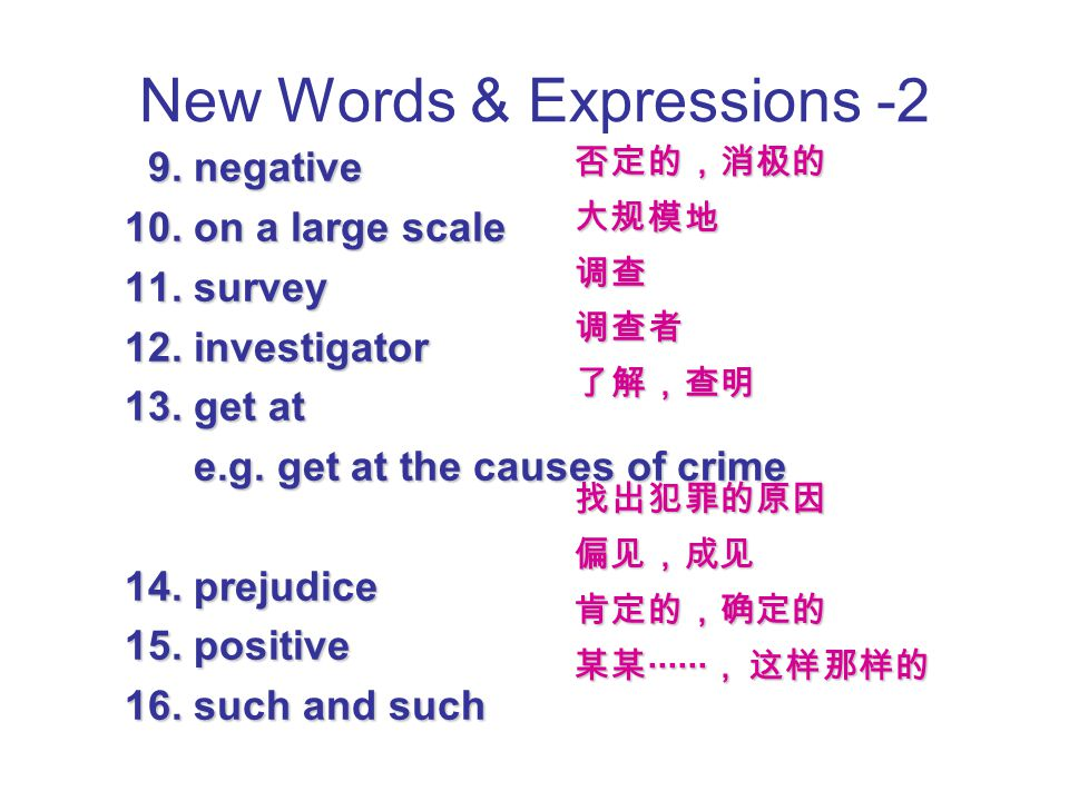 New Words & Expressions -2 9. negative 9. negative 10.