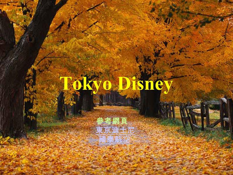 Tokyo Disney 參考網頁 東京迪士尼 國泰航空