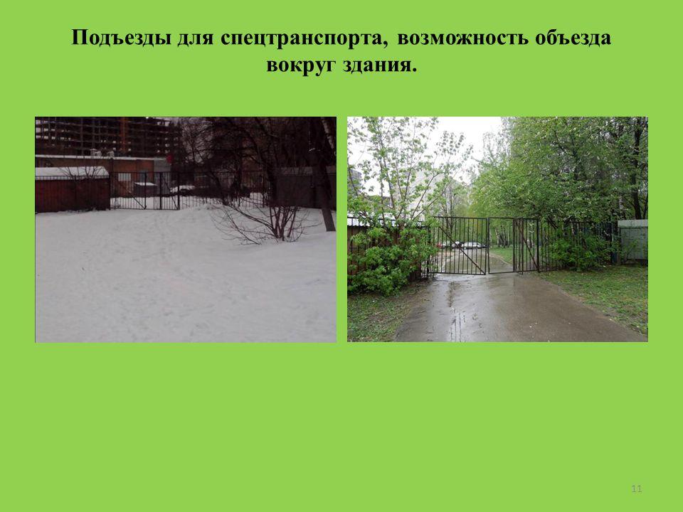 Подъезды для спецтранспорта, возможность объезда вокруг здания. 11