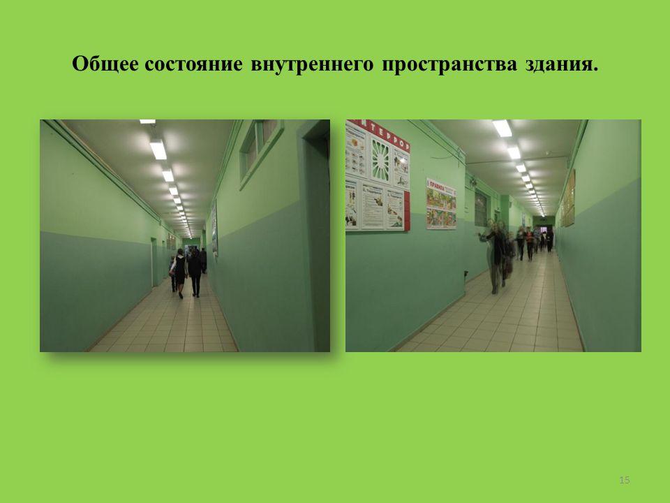 Общее состояние внутреннего пространства здания. 15