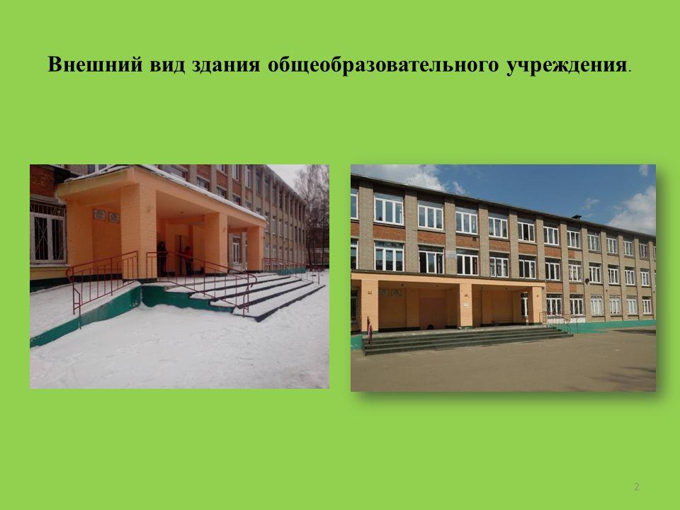 Внешний вид здания общеобразовательного учреждения. 2