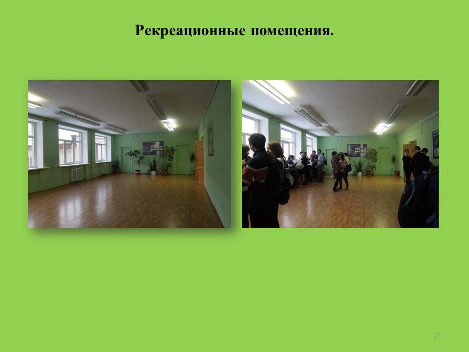 Рекреационные помещения. 24