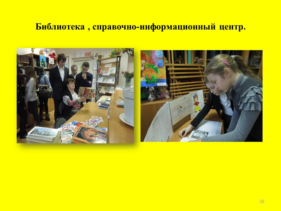 Библиотека, справочно-информационный центр. 26