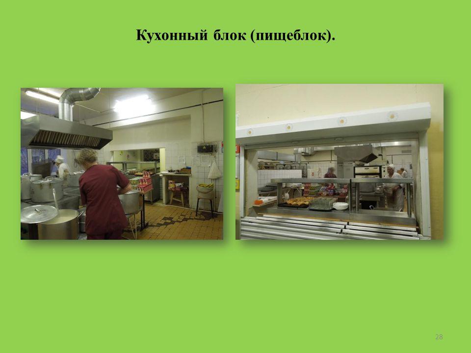 Кухонный блок (пищеблок). 28
