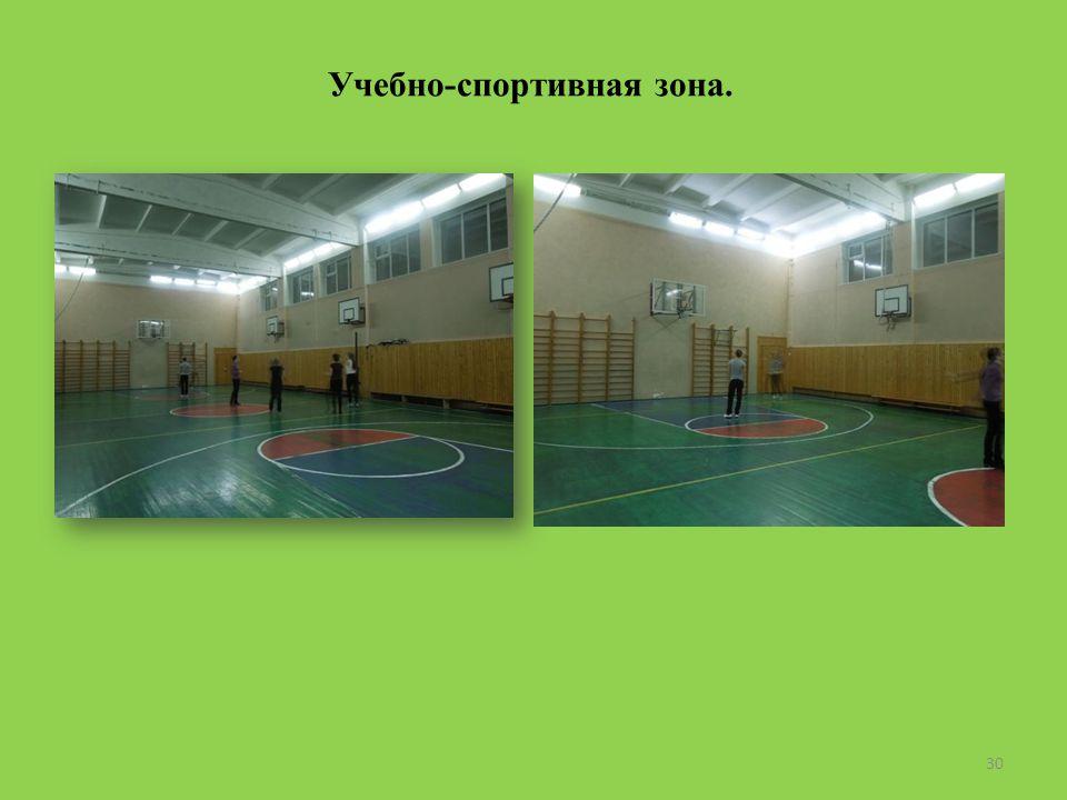 Учебно-спортивная зона. 30