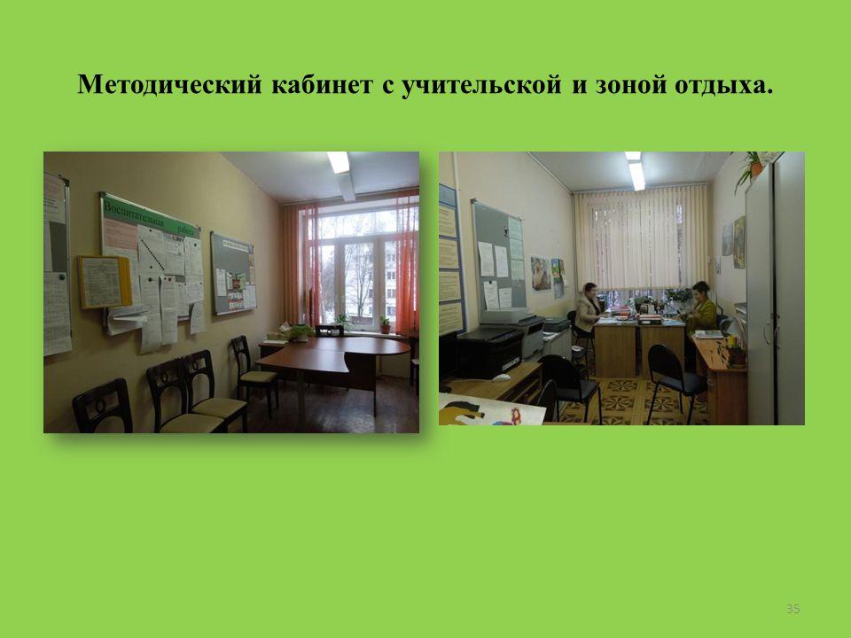 Методический кабинет с учительской и зоной отдыха. 35