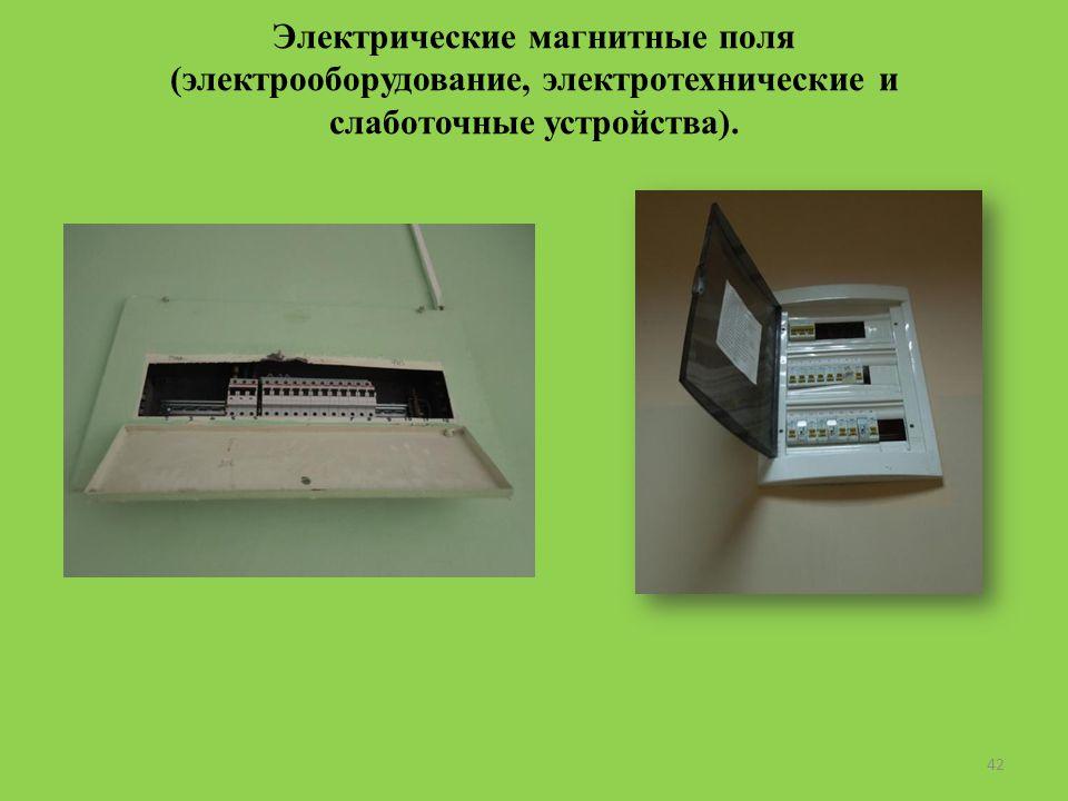 Электрические магнитные поля (электрооборудование, электротехнические и слаботочные устройства). 42