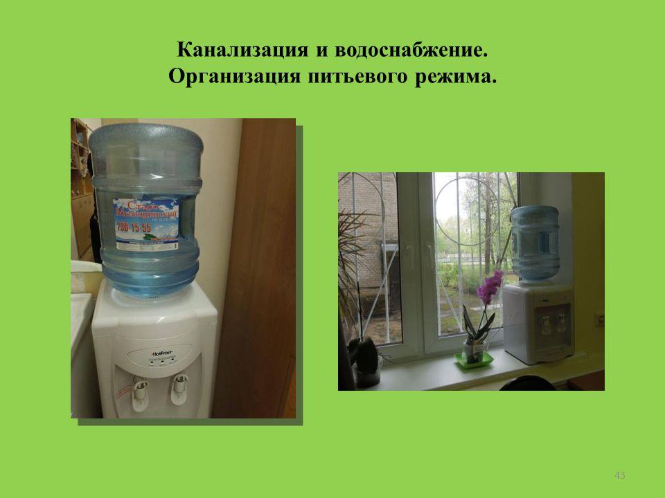 Канализация и водоснабжение. Организация питьевого режима. 43