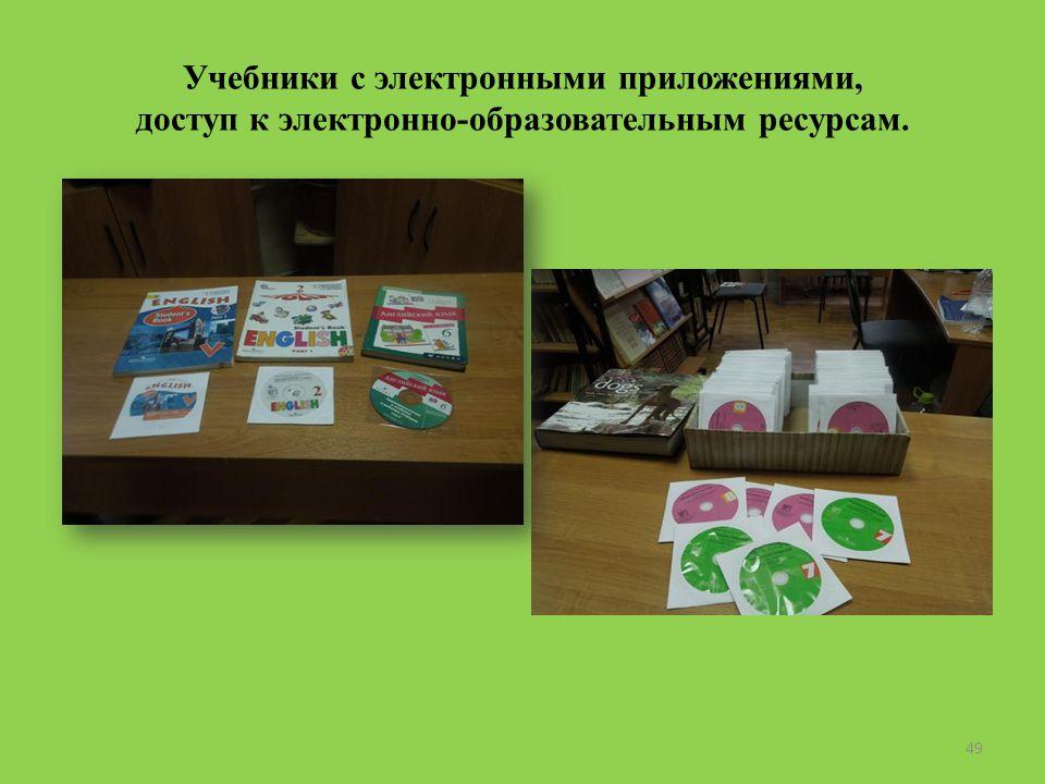 Учебники с электронными приложениями, доступ к электронно-образовательным ресурсам. 49