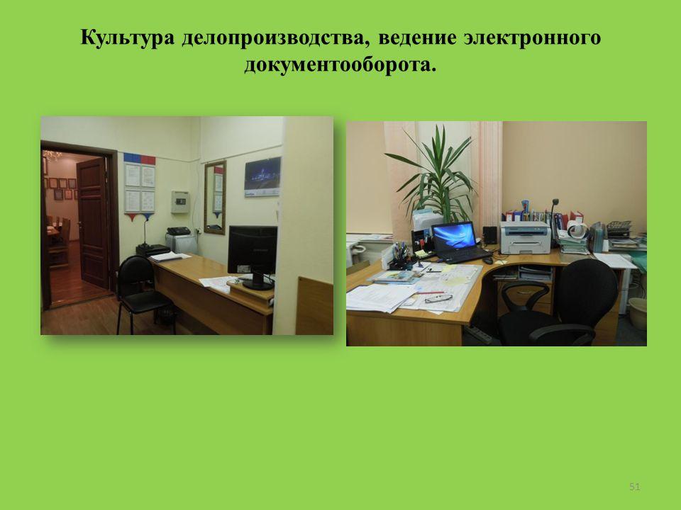 Культура делопроизводства, ведение электронного документооборота. 51