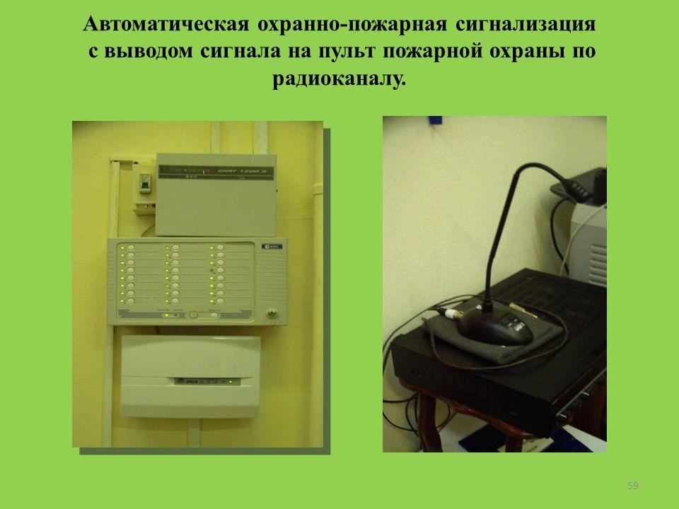 Автоматическая охранно-пожарная сигнализация с выводом сигнала на пульт пожарной охраны по радиоканалу.