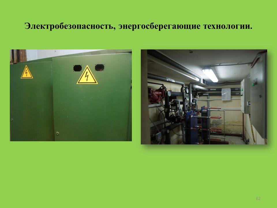 Электробезопасность, энергосберегающие технологии. 62