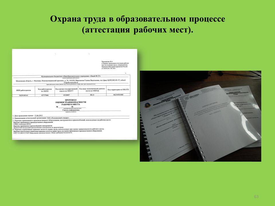 Охрана труда в образовательном процессе (аттестация рабочих мест). 63