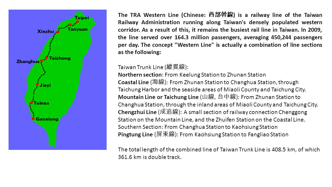 The TRA Western Line (Chinese: 西部幹線 ) is a railway line of the Taiwan Railway Administration running along Taiwan s densely populated western corridor.