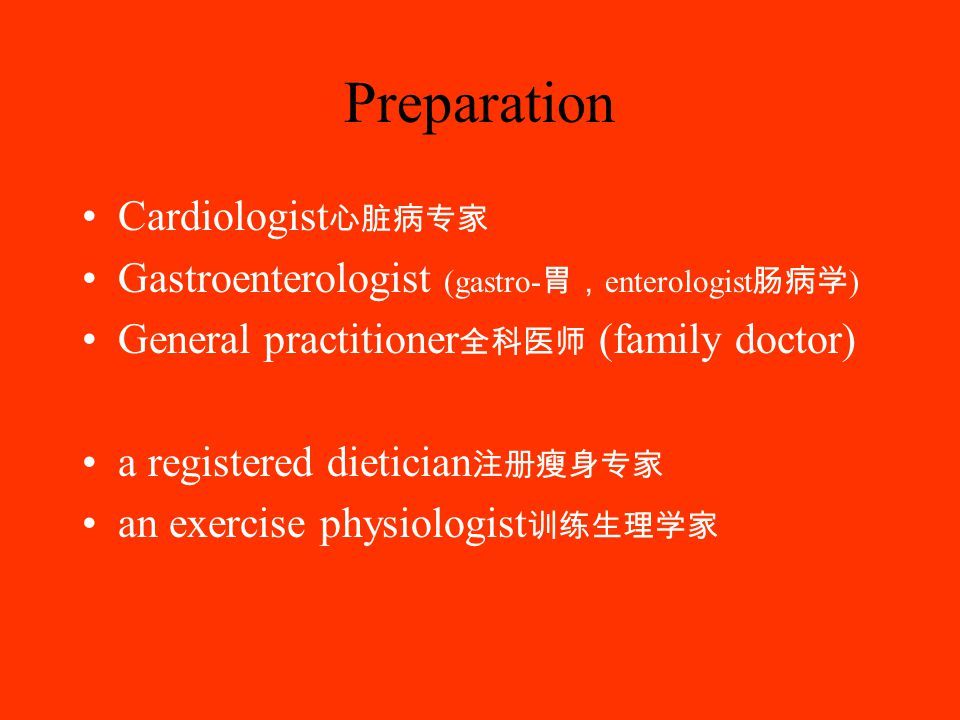 Preparation Cardiologist 心脏病专家 Gastroenterologist (gastro- 胃, enterologist 肠病学 ) General practitioner 全科医师 (family doctor) a registered dietician 注册瘦身专家 an exercise physiologist 训练生理学家