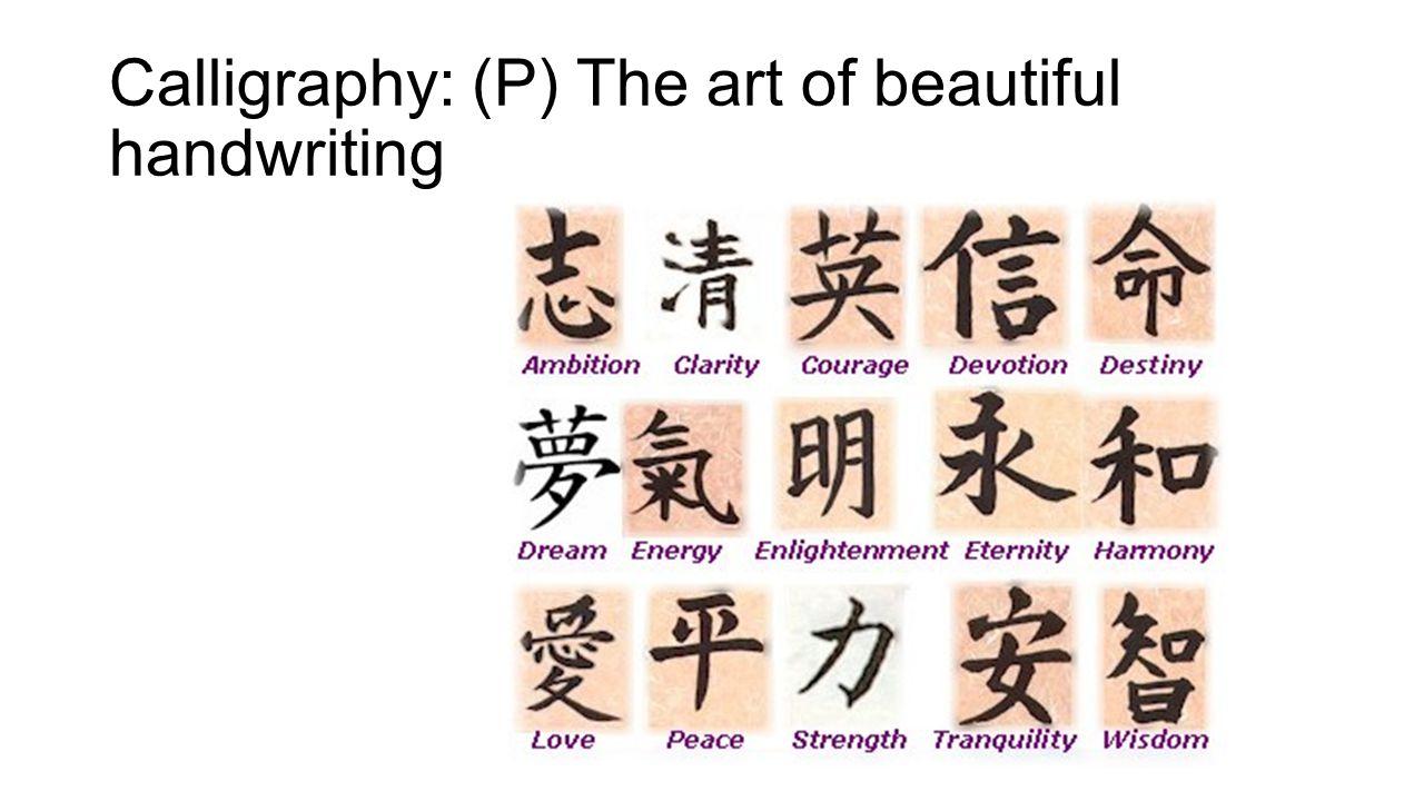 Calligraphy: (P) The art of beautiful handwriting