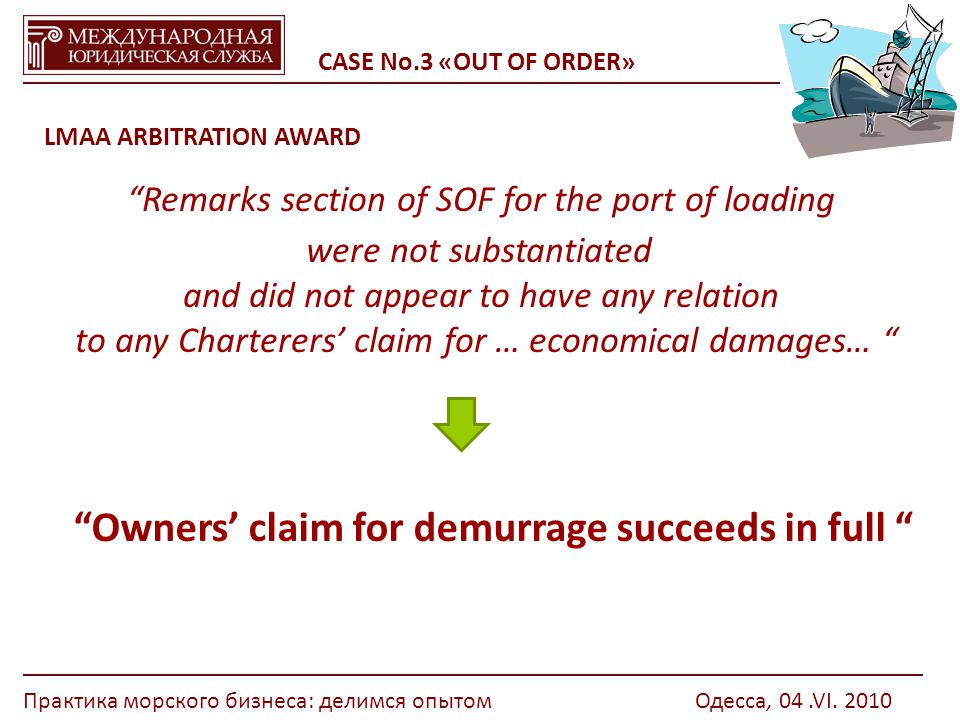"LMAA ARBITRATION AWARD CASE No.3 «OUT OF ORDER» Практика морского бизнеса: делимся опытомОдесса, 04.VI. 2010 ""Remarks section of SOF for the port of l"