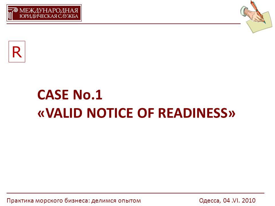CASE No.1 «VALID NOTICE OF READINESS» R Практика морского бизнеса: делимся опытомОдесса, 04.VI.