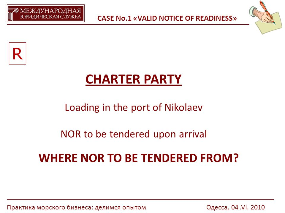 CASE No.1 «VALID NOTICE OF READINESS» CHARTER PARTY Loading in the port of Nikolaev NOR to be tendered upon arrival WHERE NOR TO BE TENDERED FROM.