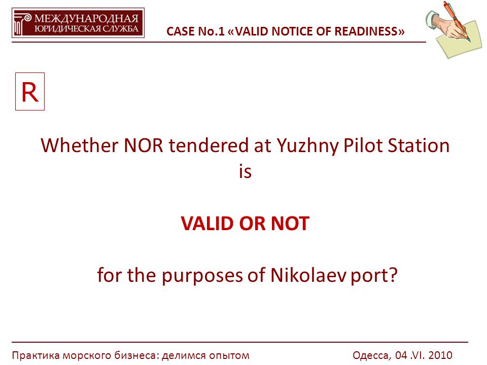 Whether NOR tendered at Yuzhny Pilot Station is VALID OR NOT for the purposes of Nikolaev port.