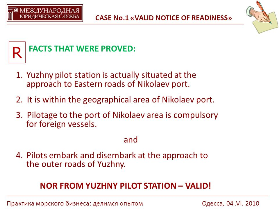 1.Yuzhny pilot station is actually situated at the approach to Eastern roads of Nikolaev port.