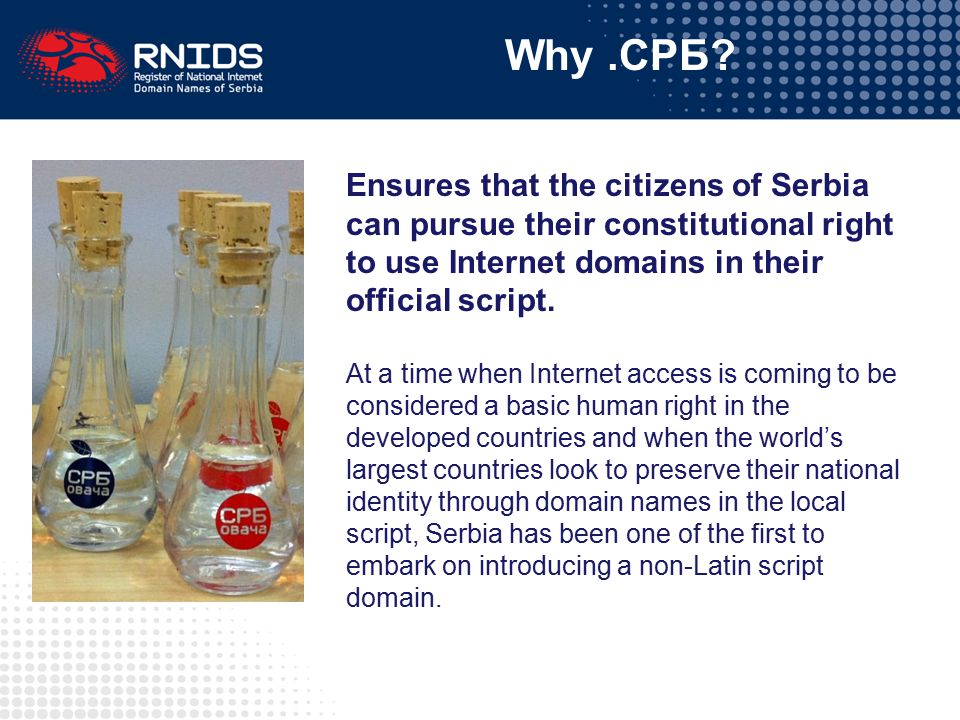 Ensures that the citizens of Serbia can pursue their constitutional right to use Internet domains in their official script. At a time when Internet ac