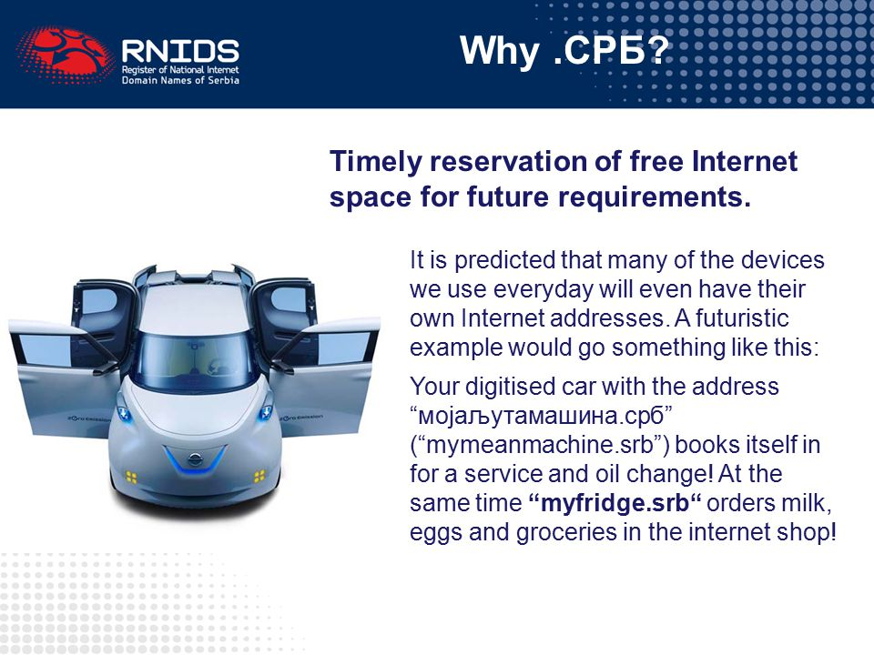 Timely reservation of free Internet space for future requirements. Why.СРБ? It is predicted that many of the devices we use everyday will even have th