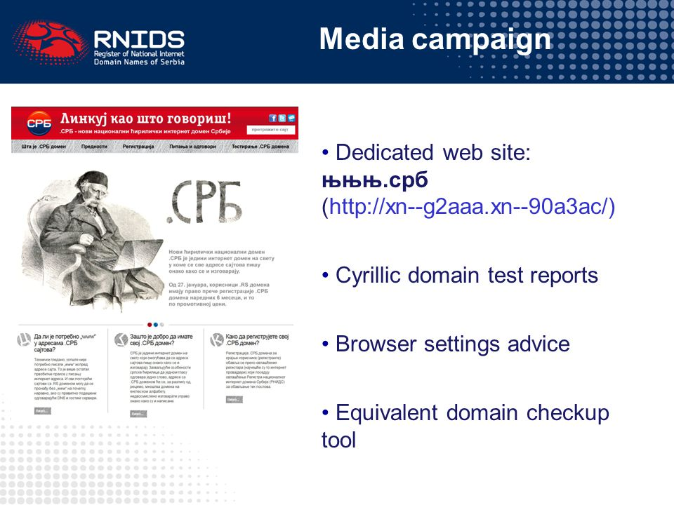 Dedicated web site: њњњ.срб (http://xn--g2aaa.xn--90a3ac/) Cyrillic domain test reports Browser settings advice Equivalent domain checkup tool Media campaign