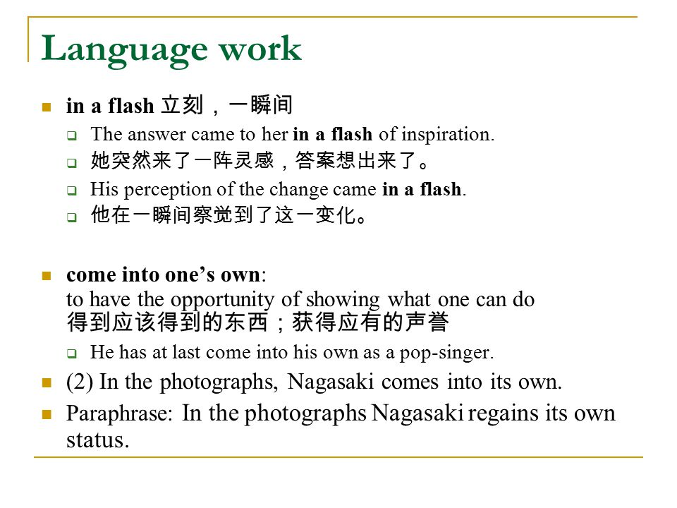 Language work in a flash 立刻,一瞬间  The answer came to her in a flash of inspiration.