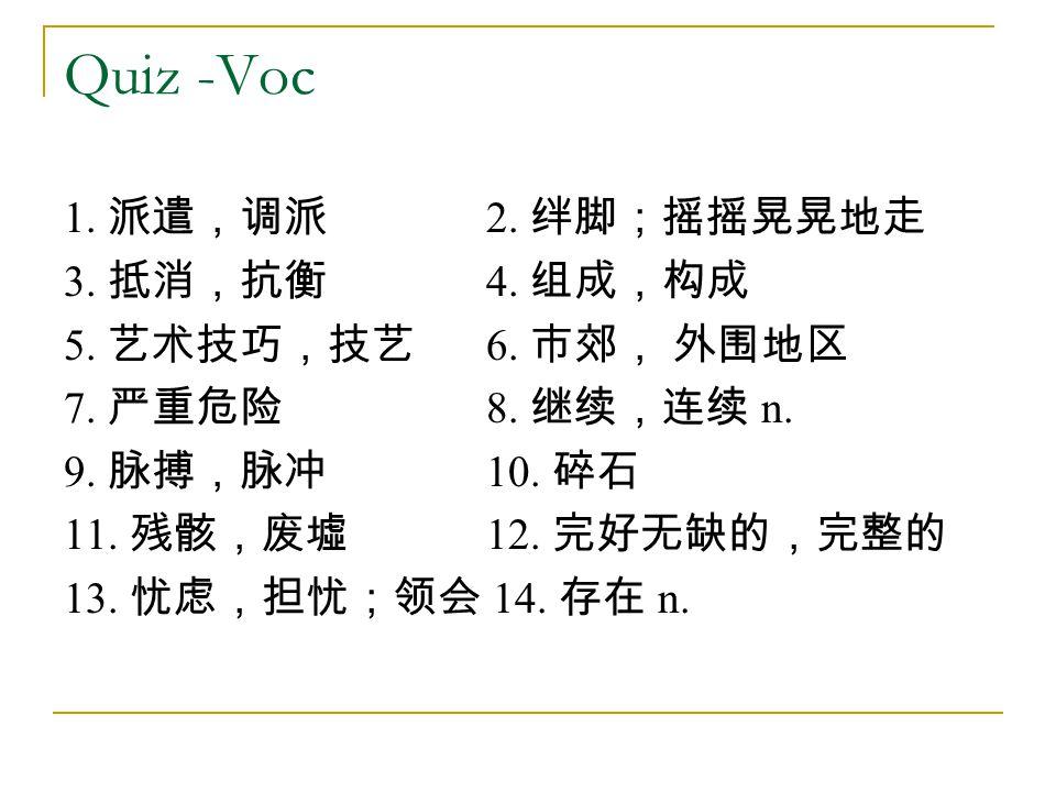Quiz -Voc 1. 派遣,调派 2. 绊脚;摇摇晃晃地走 3. 抵消,抗衡 4. 组成,构成 5.