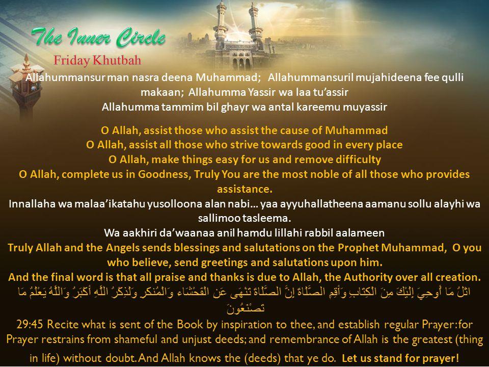Allahummansur man nasra deena Muhammad; Allahummansuril mujahideena fee qulli makaan; Allahumma Yassir wa laa tu'assir Allahumma tammim bil ghayr wa a
