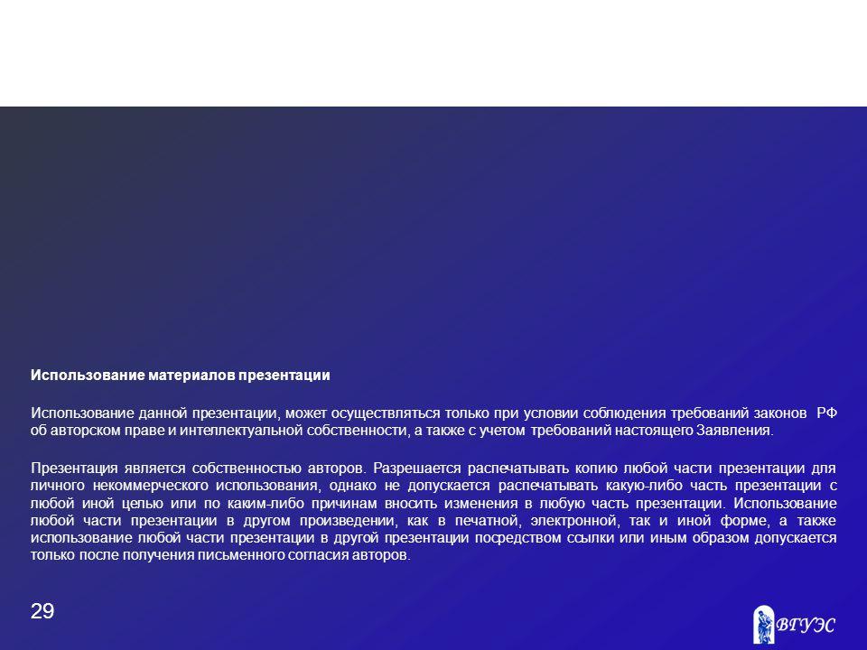 29 Использование материалов презентации Использование данной презентации, может осуществляться только при условии соблюдения требований законов РФ об авторском праве и интеллектуальной собственности, а также с учетом требований настоящего Заявления.
