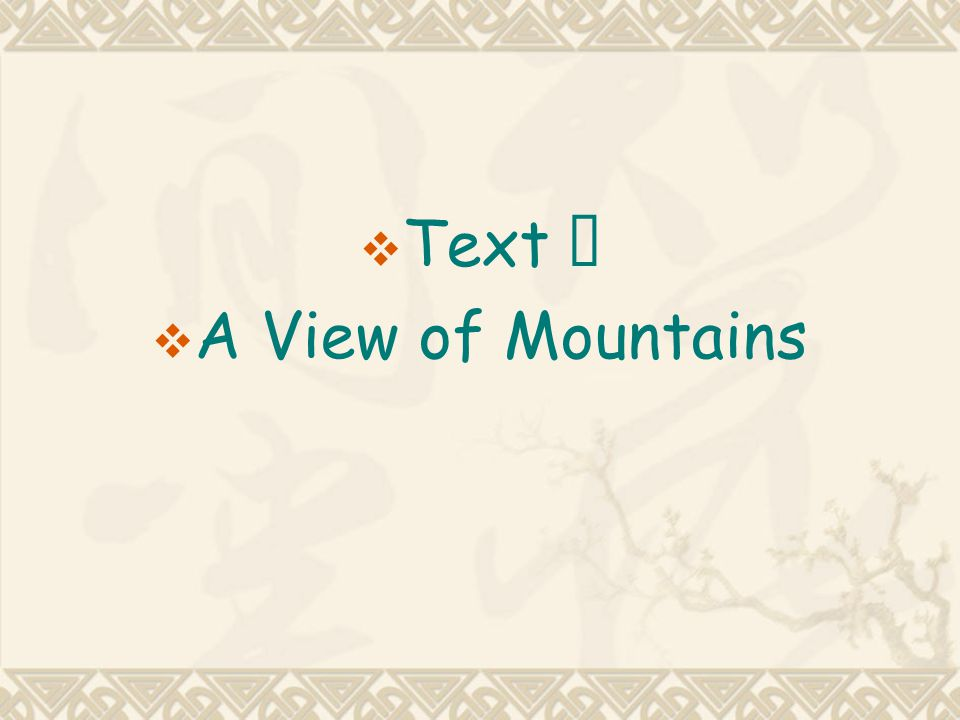  Text Ⅰ  A View of Mountains