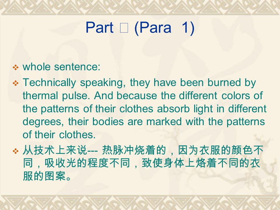 Part Ⅰ (Para 1)  whole sentence:  Technically speaking, they have been burned by thermal pulse.